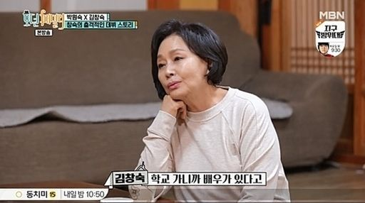 MBN '모던 패밀리' 배우 김창숙 / 사진=MBN