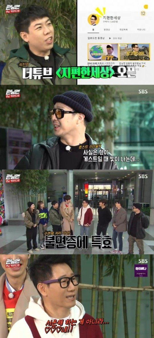 SBS '런닝맨' 지석진 / 사진=SBS 방송 캡처