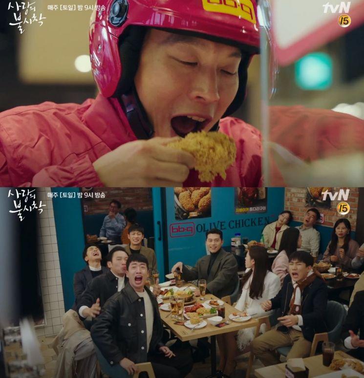 tvN '사랑의 불시착' BBQ 치킨.