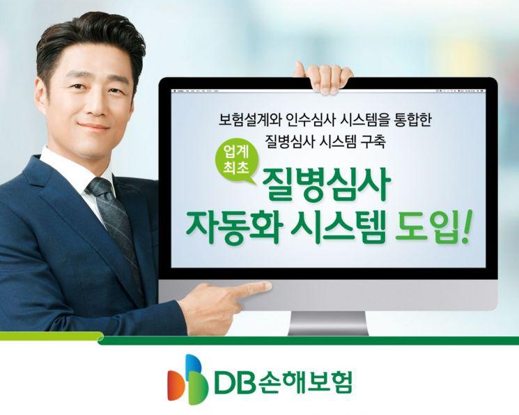 DB손해보험, 업계 최초 '질병심사 자동화 시스템' 도입