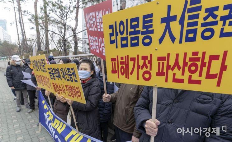 라임자산운용 펀드 피해자들이 지난달 21일 서울 양천구 남부지검 앞에서 검찰의 조속한 수사를 촉구하는 기자회견을 갖고 있다./윤동주 기자 doso7@