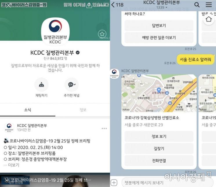 """""""사용자 한달새 3배 급증"""" 질병관리본부 '카톡 채널' 인기"""