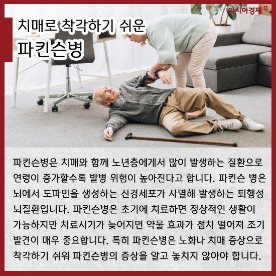[카드뉴스]치매인듯 치매아닌 치매같은 질환들