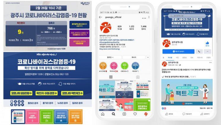"""""""코로나19 정보는 광주시 공식 SNS로 확인하세요"""""""