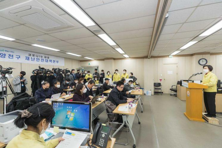 [포토] 김수영 양천구청장, 코로나19 첫번째 확진자 브리핑