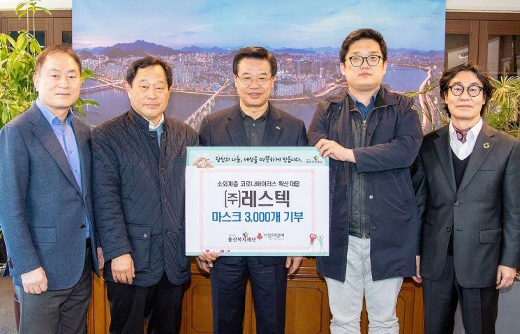 [포토]레스텍 용산복지재단에 방역마스크 3000매 기부