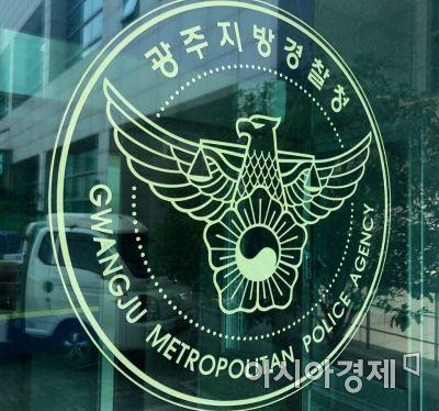 광주경찰, 추석 명절 연휴 '치안 확보' 총력전
