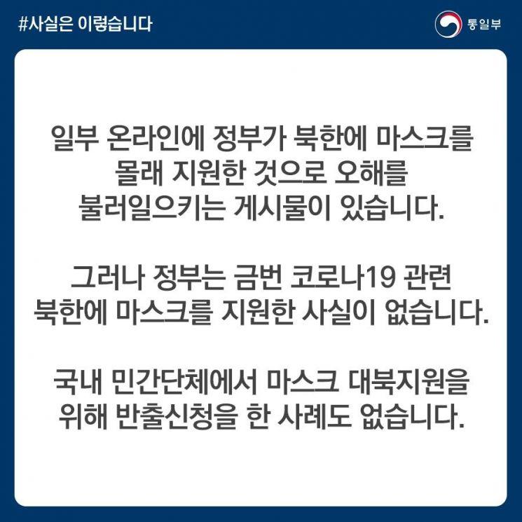 """정부 """"북한에 마스크 퍼준적 없다"""" 가짜뉴스 법적조치 엄포(종합)"""
