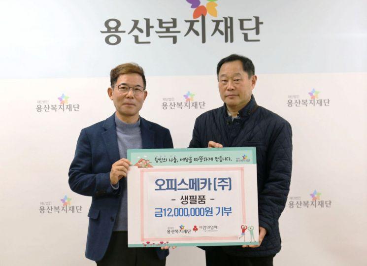 [포토]오피스메카 용산복지재단에 1200만원 상당 생필품 지원
