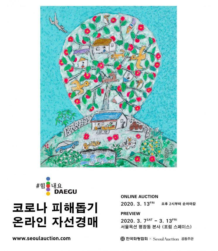 한국화랑협회·서울옥션, 코로나19 피해돕기 온라인 자선경매