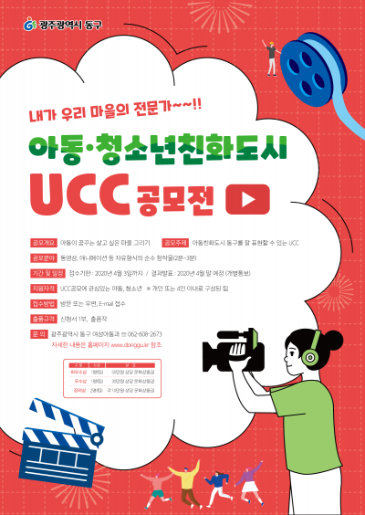 광주 동구, 아동친화도시 슬로건·UCC 공모전 개최