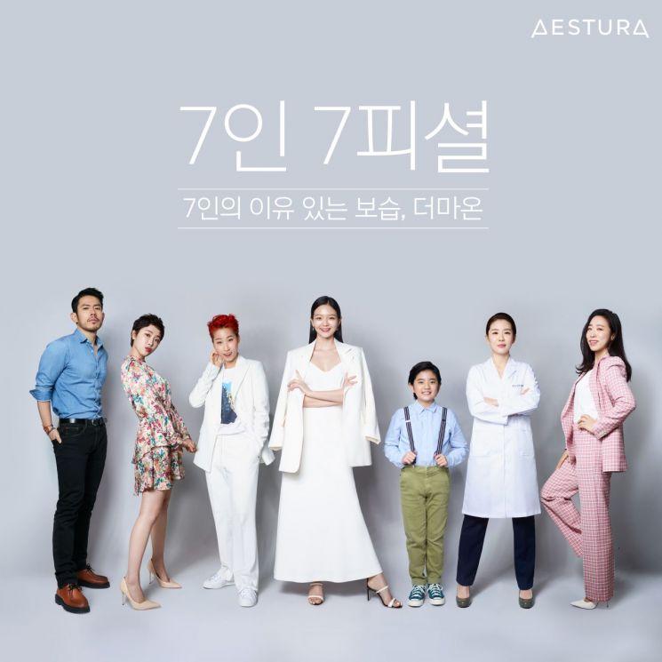 에스트라, 아토베리어365 '7인 7피셜' 캠페인