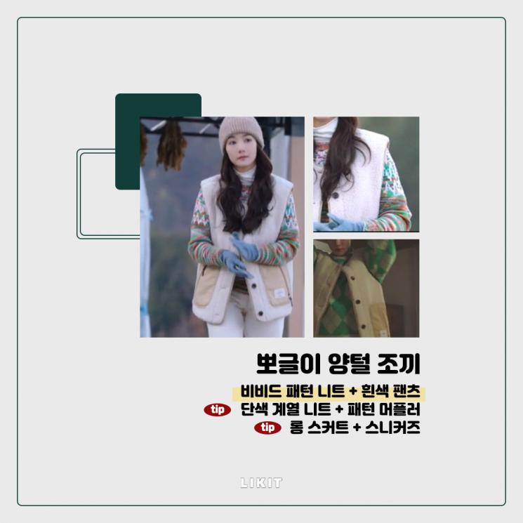 데일리룩으로 활용 가능! '날찾아' 박민영 스타일링