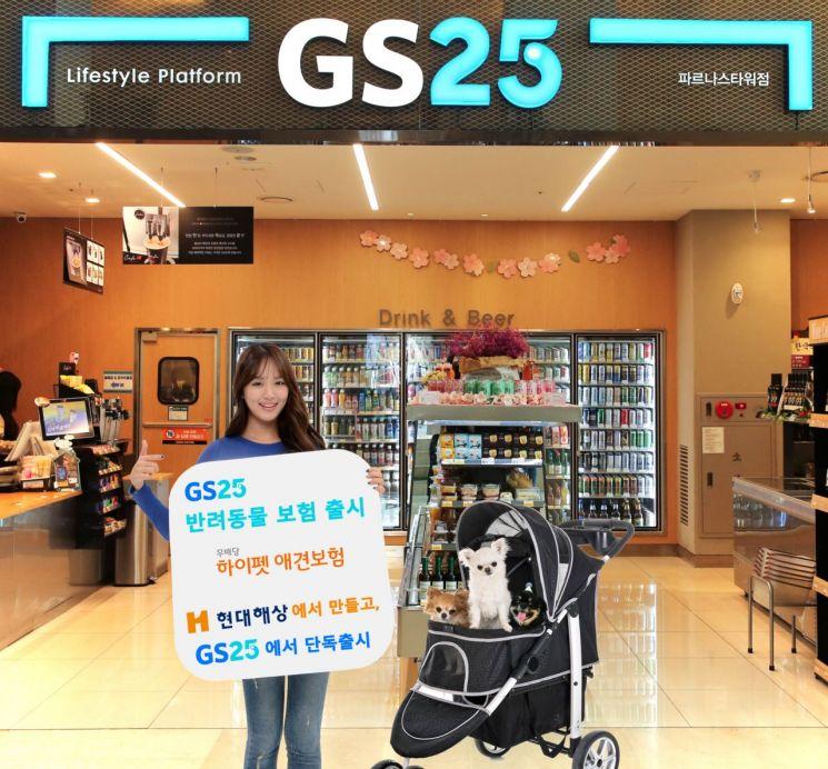 1000만 반려인 시대…GS25, 반려동물 보험 출시