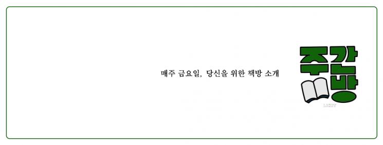 [주간책방] 학교 앞 작은 서점, '책방,생활의 지혜' ①