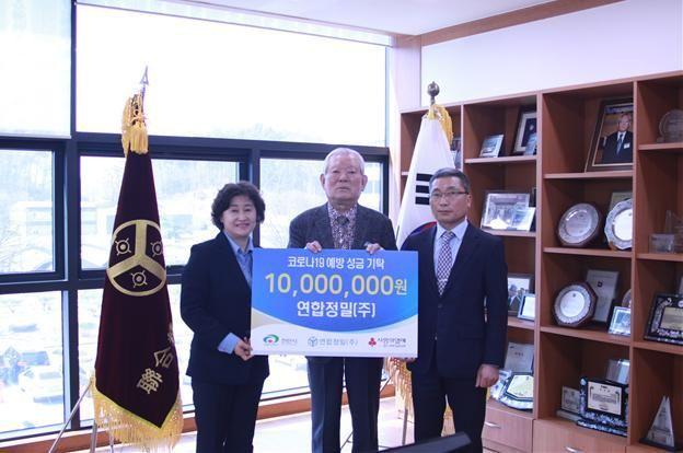 연합정밀, 코로나19 성금 1000만원 기부