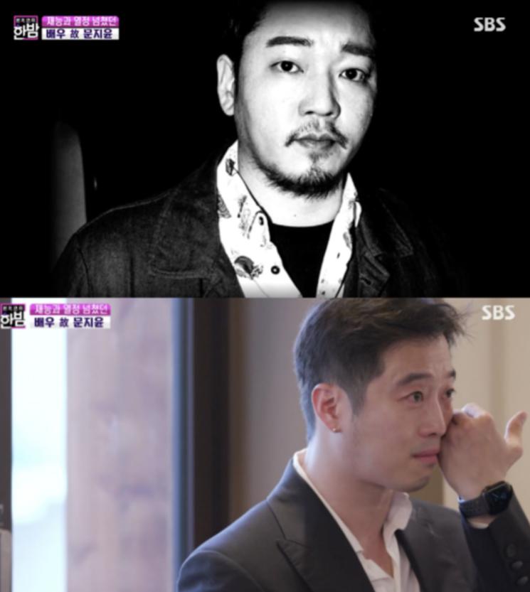 25일 방송된 SBS '본격연예 한밤'에는 급성패혈증으로 사망한 배우 문지윤의 빈소를 찾은 동료 연예인들의 모습이 그려졌다/사진=SBS '본격연예 한밤' 화면 캡처