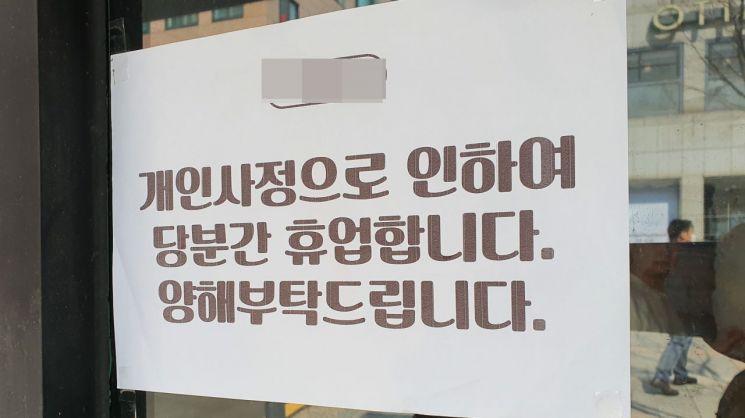 25일 서울 성동구의 한 카페 입구에 휴업을 알리는 안내문이 부착돼 있다.