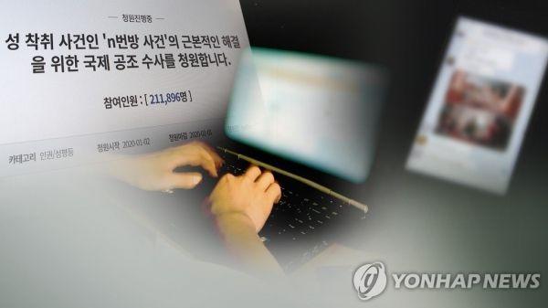성착취물 공유 'n번방' 적극수사 촉구 / 사진=연합뉴스