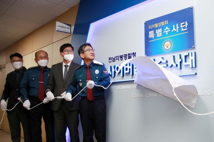 전남경찰 '디지털 성범죄' 특별수사단 설치