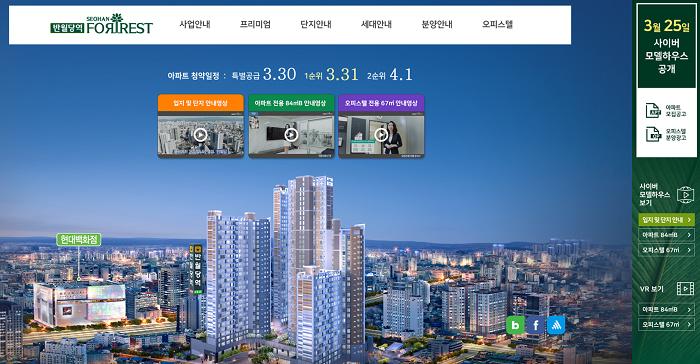 반월당역 서한포레스트, 사이버모델하우스 공개 당일 9천여명 접속