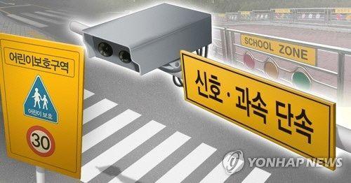 어린이 보호구역/사진=연합뉴스