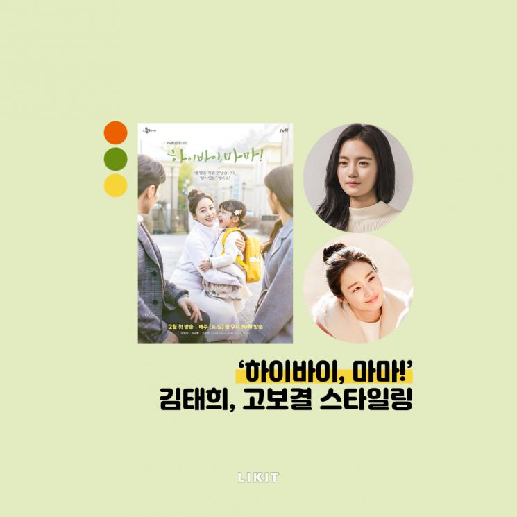 '하이바이마마' 김태희, 고보결 패션 따라잡기!