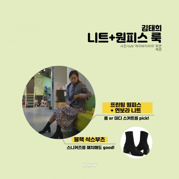 하이바이마마, 김태희 니트+원피스 룩