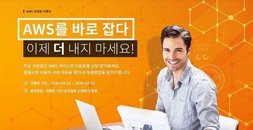 디딤365, 2달간 'AWS 무료 컨설팅 및 비용 상담 이벤트' 진행 예정