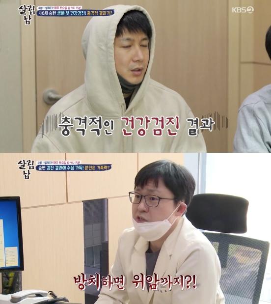 1일 방송된 KBS 2TV 예능 프로그램 '살림하는 남자들 시즌2'에서는 건강검진을 받는 김승현과 동생 김승환의 이야기가 그려졌다./사진=KBS 2TV 방송 화면 캡쳐
