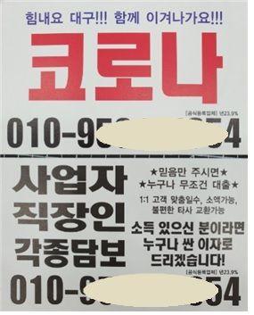 '최후의 보루' 대부업체 마저 폐업…불법사금융 '풍선효과'↑(종합)