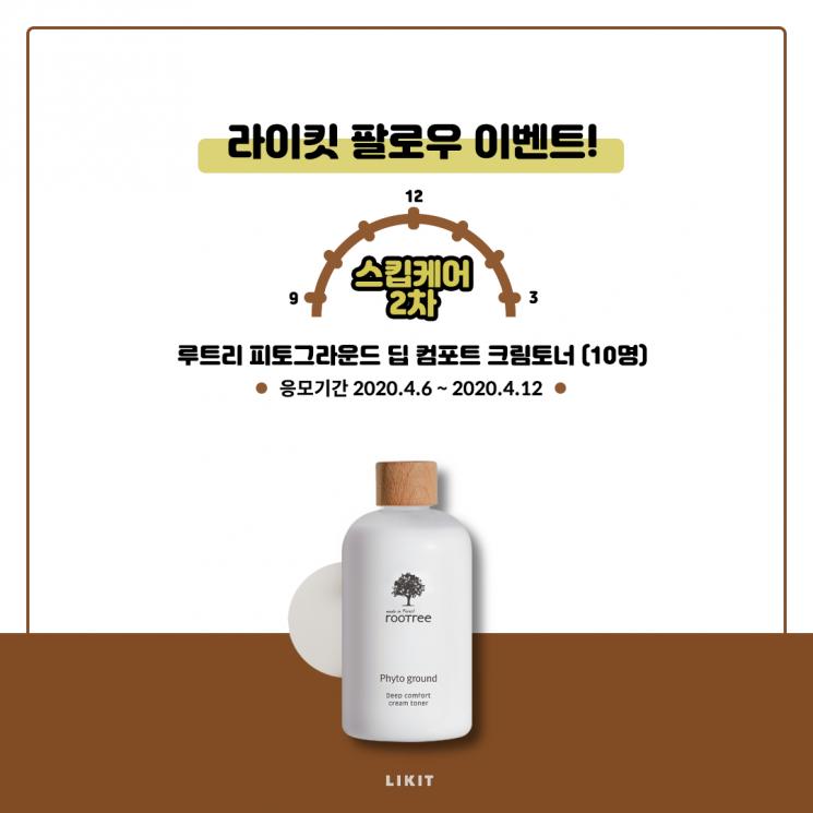 라이킷, '스킵뷰티' 두 번째 선물 공개