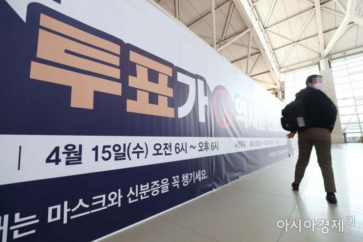 [포토]인천공항 출국장에 마련된 사전투표소