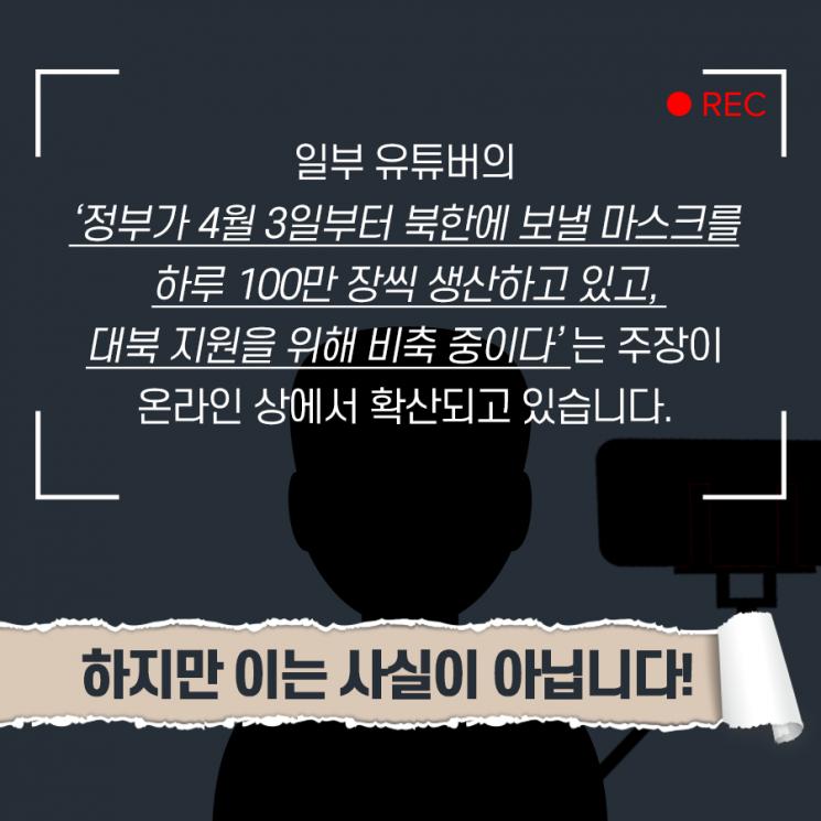 """북한에 줄 마스크 하루 100만장씩?…정부 """"황당한 가짜뉴스"""""""