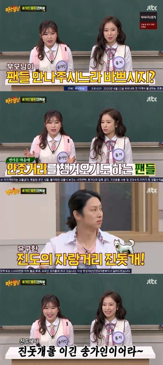 송가인, 홍자/사진=JTBC '아는형님' 방송화면 캡처
