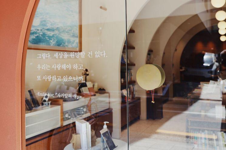 책방 문에는 에밀 아자르의 작품 '자기 앞의 생'의 한 구절이 붙어 있다. 사진=믿음문고
