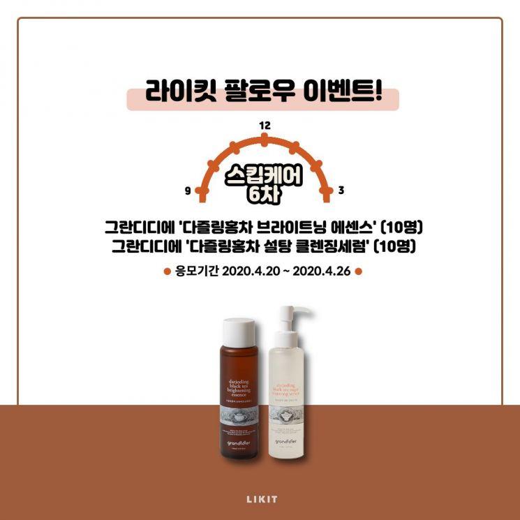 라이킷 '스킵뷰티' 여섯 번째 미니멀 코스메틱 공개