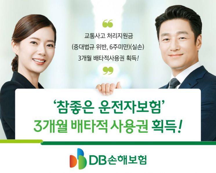 '보장 사각지대' 자전거 보험…DB손보, 업계 첫 출시