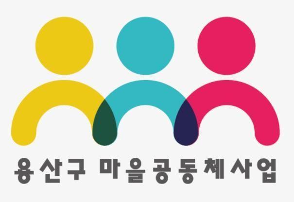 용산구 마을공동체사업 로고 (공모전 최우수상 수상작)