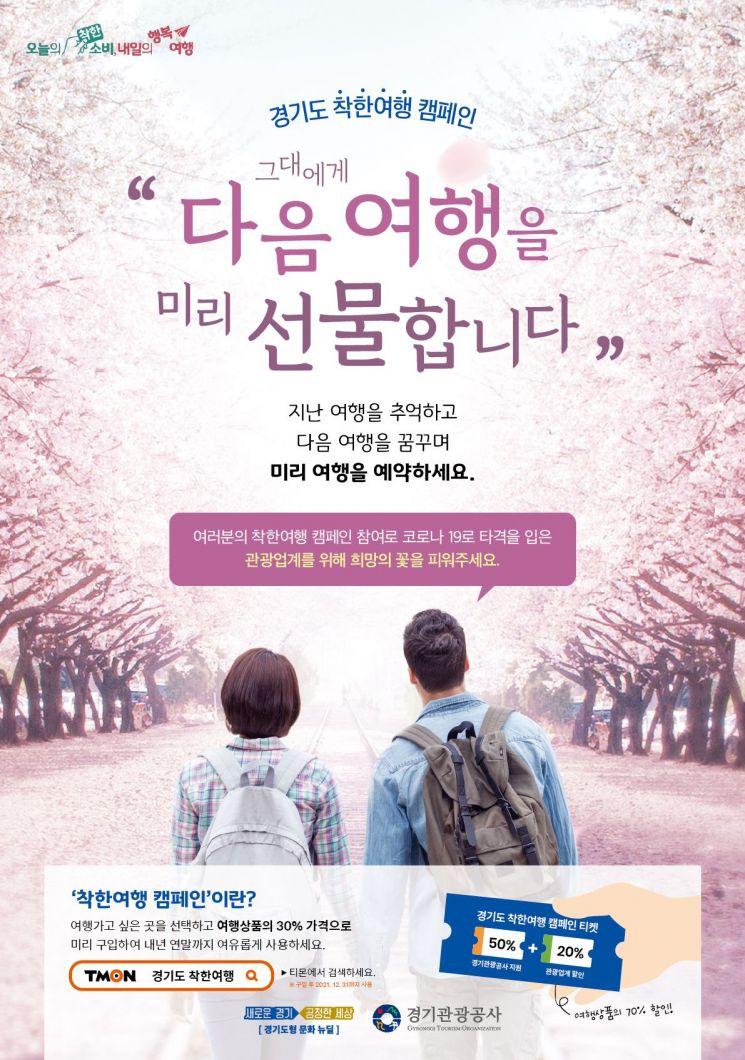 경기관광公 '경기 착한여행캠페인' 발길 끊긴 관광지에 '단비'
