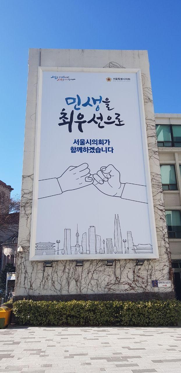 서울시의회 최 모 의원 코로나 확진 비상...오·한 의원 이어 3번째 의원 확진