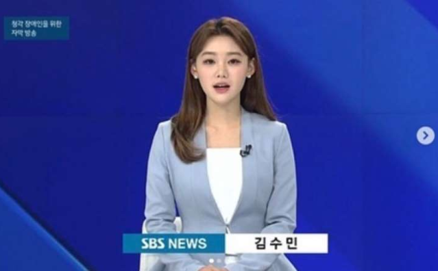 김수민 아나운서/사진=SBS 방송 화면 캡쳐