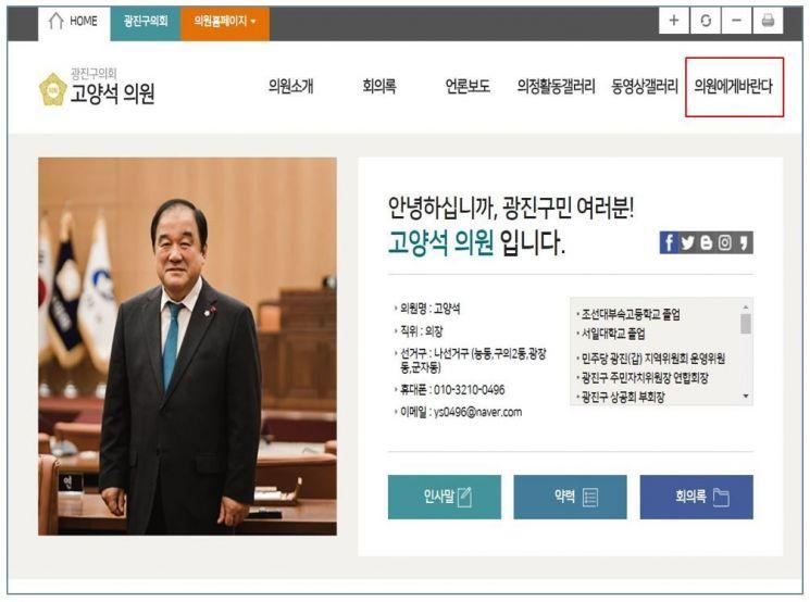 광진구의회 홈페이지 개편...의원과 직접 소통 코너 신설