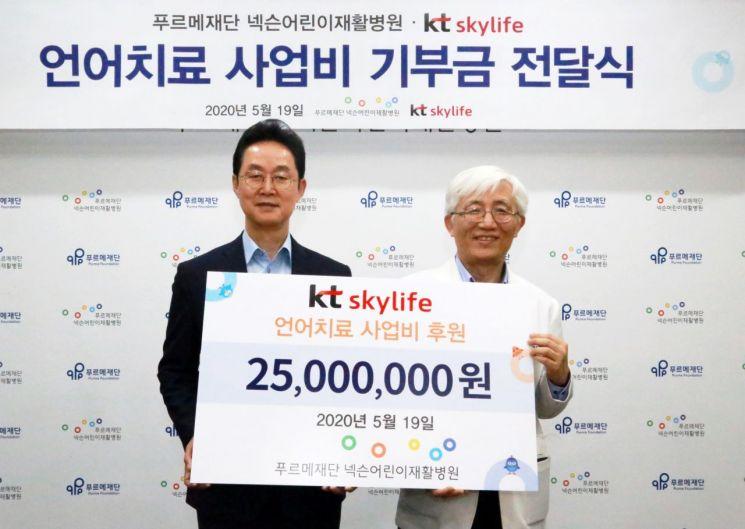 KT스카이라이프, 어린이 언어치료 사업 2500만원 기부