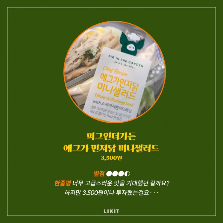 편의점 샐러드 5종, 에디터가 다 먹어봄!