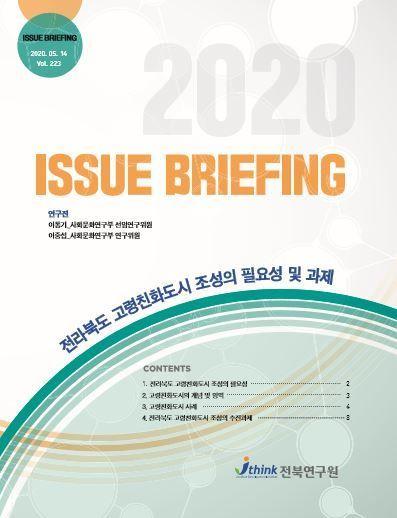 전북연구원은 21일 내놓은 이슈브리핑 '고령친화도시 조성 필요성과 과제'에서 전북의 고령친화도시 조성 필요성과 과제를 제안했다. 자료=전북연구원 제공