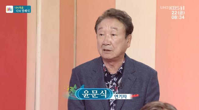 22일 방송된 KBS 1TV 시사교양프로그램 '아침마당'에서는 윤문식이 출연해 과거 폐암 수술을 받았다고 밝혔다. 사진=KBS 1TV '아침마당'방송 캡쳐