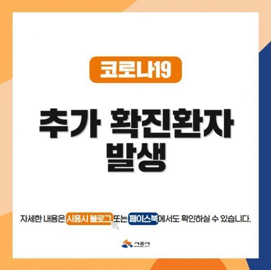 22일 경기 시흥시에서 신종 코로나바이러스 감염증 추가 확진자가 나온 것으로 확인됐다. / 사진=시흥시청 홈페이지