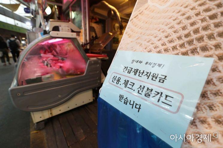 22일 서울 종로구 통인시장에 긴급재난지원금 사용 가능 안내문이 붙어 있다. /문호남 기자 munonam@