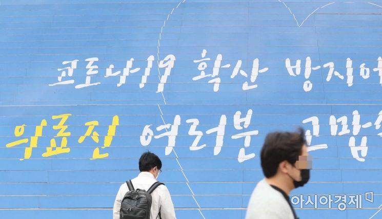 22일 서울 종로구 세종문화회관 계단에 '코로나19 확산 방지에 힘쓰는 의료진 여러분, 고맙습니다!' 문구가 래핑돼 있다. /문호남 기자 munonam@